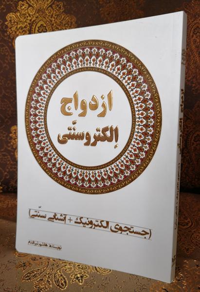 کتاب ازدواج الکتروسنتی